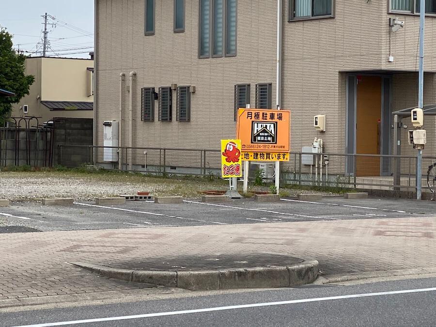 たこ焼き皓介の駐車場1